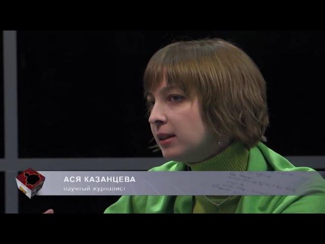 Мозг и Память Татьяна Черниговская, Светлана Боринская и Ася Казанцева