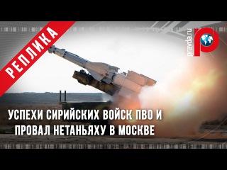 Успехи сирийских войск ПВО и провал Нетаньяху в Москве