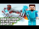 LEGO Minecraft: The Nether Railway 21130 - Обзор