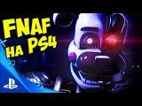 FNAF: SISTER LOCATION на PS4
