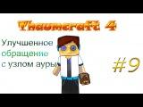 Гайд, обучение по моду Thaumcraft 4 - Улучшенное обращение с узлом ауры #9