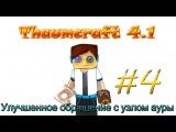 Гайд, обучение по моду Thaumcraft 4.1 - Улучшенное обращение с узлом ауры #4