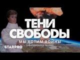 Тени Свободы - Мы хотим войны (feat. Дмитрий Спирин)