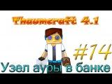 Гайд, обучение по моду Thaumcraft 4.1 - Узел ауры в банке #14