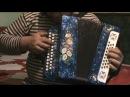 Как играть на гармони цыганочку