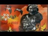 Дмитрий Гревцев Спасибо деду за победу Автор видео Сергей Митьков