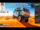 Турнир - Ралли Скоростные заезды«Dakar Spintires by Mr.BoS and STMods» 6 заезд