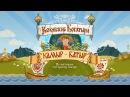 Мультфильм «Камыр-батыр» по мотивам татарских народных сказок . На русском языке