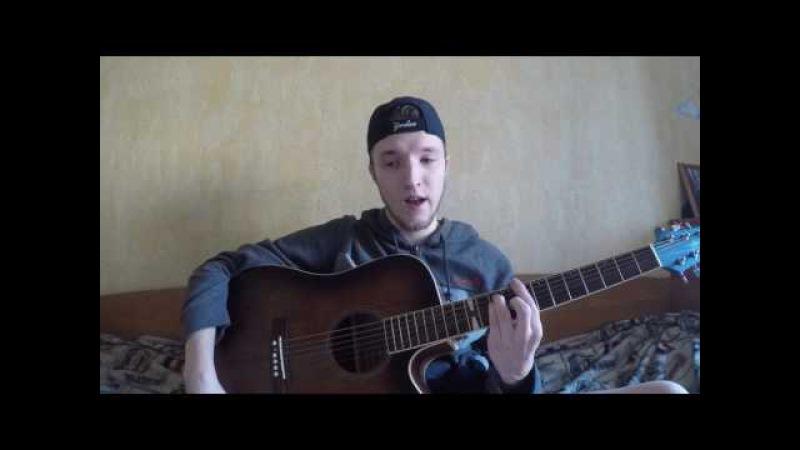 Грибы - Тает Лёд (cover by Andrey SRJ)