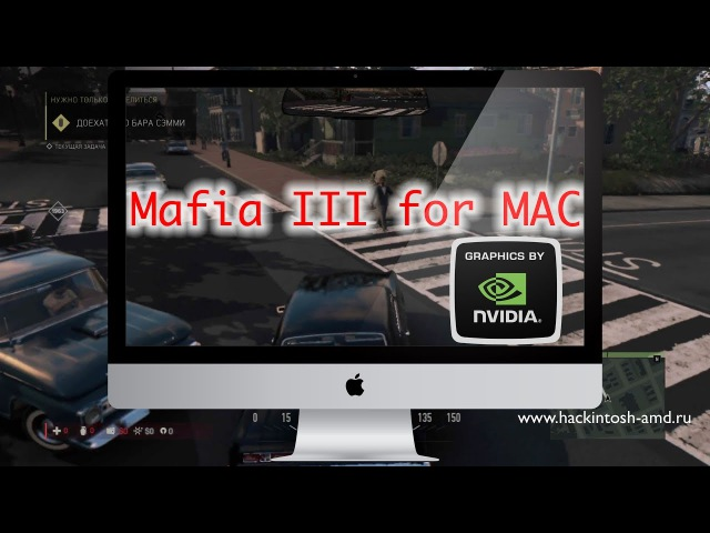 Mafia III for MAC Gameplay - macOS Sierra 10.12.5 NVIDIA GT 640 Hackintosh