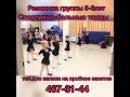 Спортивно-бальные танцы для детей 3-4 года