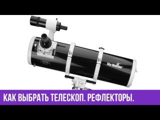 Как выбрать телескоп. Рефлекторы. Часть 2.
