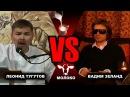 ТУГУТОВ ЛЕОНИД (веды) vs ВАДИМ ЗЕЛАНД (трансерфинг) — 🐄 МОЛОКО 🥛 КОРОВА 🏺 МАСЛО ГХИ