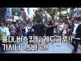 KBS2 안녕하세요 출연했던 그 여ㅈ...남자!! 가시나 1.5배속!!! (춤추는곰돌 AF STARZ)