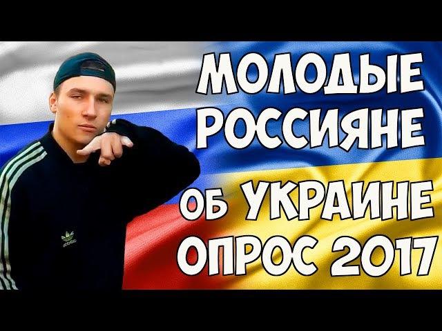 Российская молодежь об Украине 2017 Россияне об Украине и украинцах.