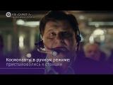 Владимир Путин посмотрел российский фильм о космосе