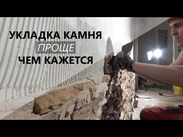 Укладка декоративного камня-это ЛЕГКО! Рувим Бойко