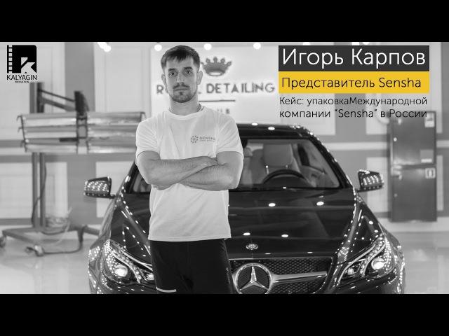 Игорь Карпов - Работаем с Дмитрием Калягиным уже полгода