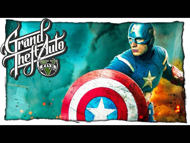 КАПИТАН АМЕРИКА ОБНОВИЛСЯ В ГТА 5 (Captain America) ПРОТИВ ПОЕЗДА