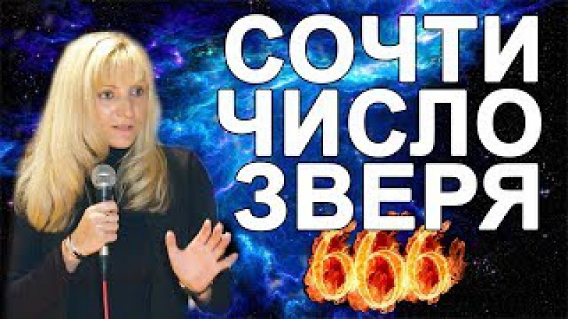 Тайный код Апокалипсиса - Сочти число зверя
