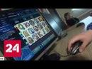 Игровые клубы научились маскироваться под букмекерские конторы - Россия 24