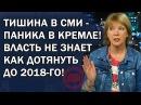 МОЛЧАНИЕ КРЕМЛЯ ПРИБЛИЖАЕТ ЕГО КОНЕЦ! Радио Свобода, 28.03.2017