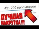 БЕСПЛАТНАЯ накрутка лайков и подписчиков на YouTube, ВК SMOFAST