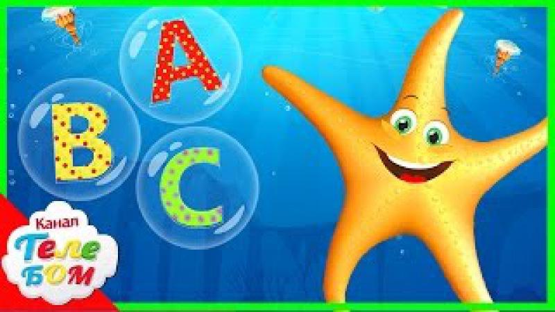 Английский для детей || Английский алфавит песенка || Песенки для маленьких детей. Мультики