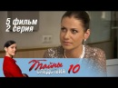 Тайны следствия 10 сезон 10 серия - Воровская кровь 2011