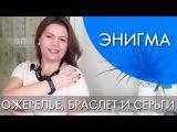 ЭНИГМА ОЖЕРЕЛЬЕ, СЕРЬГИ И БРАСЛЕТ  ВИДЕООБЗОР ОРИФЛЭЙМ Ольга Полякова