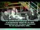 Мишель Фуко и Ноам Хомский - Справедливость 1971 г.