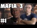Прохождение MAFIA 3 — Часть 1 НОВАЯ МАФИЯ