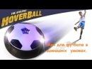 Новинка. Мяч для футбола в домашніх умовах. Ховерболл. З AliExpress.