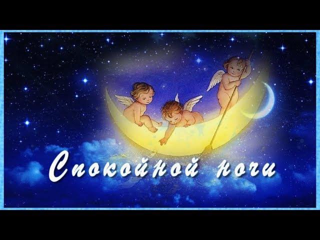 ДОБРОЙ НОЧИ ПОЖЕЛАЮ... - GOOD NIGHT WISH ...