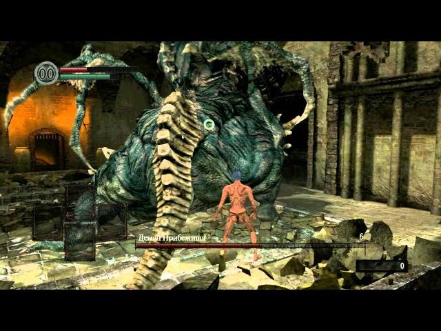 Dark Souls демон прибежища или как запилить ктулху на кулаках
