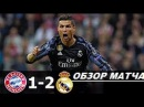 Бавария - Реал Мадрид 1-2 Обзор Матча 12.04.2017 Лига Чемпионов. Дубль Роналду