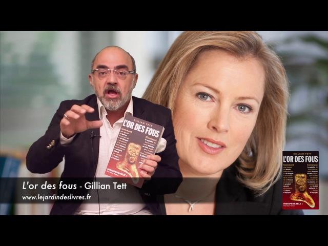 L'or des fous de Gillian Tett commenté par P. Jovanovic