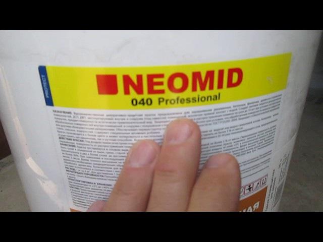Краска огнезащитная для дерева Неомид 040
