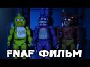 FNAF ФИЛЬМ ● АНИМАТРОНИКИ УБИВАЮТ ОХРАННИКА в ПИЦЦЕРИИ FNAF
