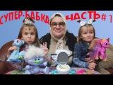 СУПЕР-БАБКА ЖЖЕТ VOL.1 Бабушка Превратилась в Тролля Играем в Май Литл Пони и Тролл...