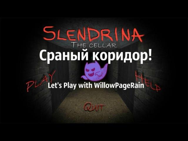 Сраный коридор!~Slendrina:The Cellar