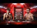 Дэнни Мартинез vs. Али Багаутинов / Danny Martinez vs. Ali Bagautinov
