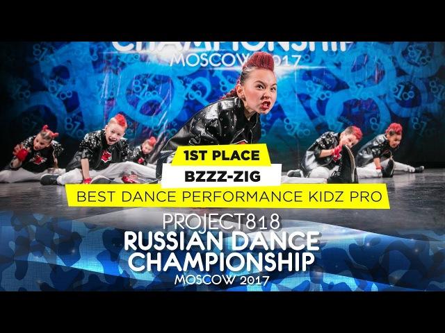BZZZ-ZIG ★ 1ST PLACE KIDZ PRO ★ RDC17 ★ Project818 Dance Championship ★ Moscow 2017