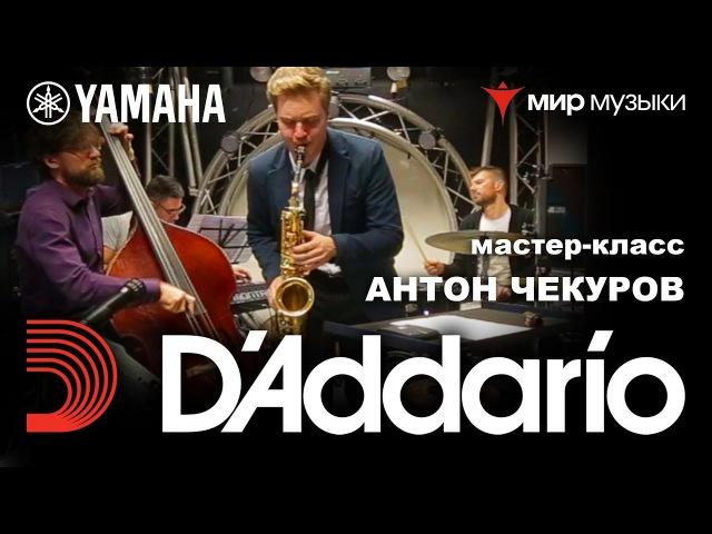 Мастер класс саксофониста Антона Чекурова