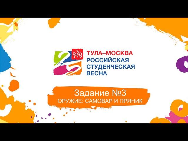 Видео Задание №3 Прохорова Стелла, Штапов Дмитрий Тверская область