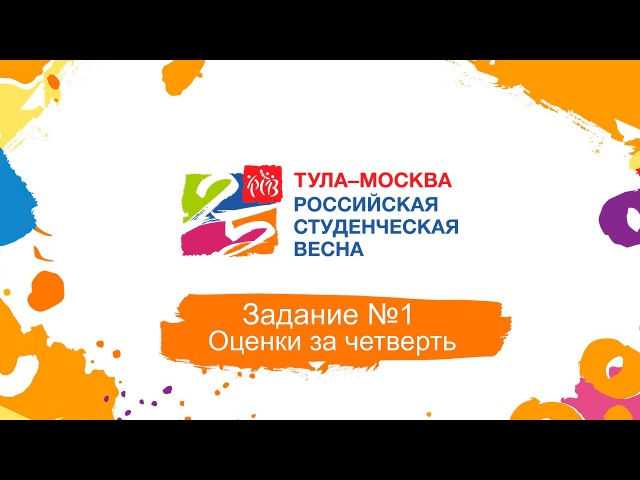 Видео Задание №1 Прохорова Стелла, Штапов Дмитрий Тверская область