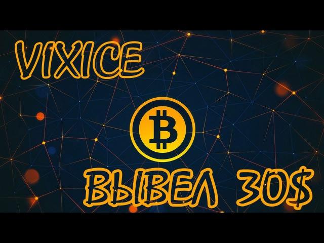 Vixice - Вывел 30$! Биткоин растет каждый день!