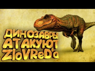Stalker Online - ZloVReD играет за T-REX'a