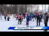 Лыжня России - 2017