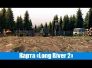 Spin Tires Карта Long River 2